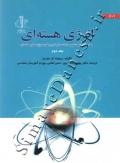 انرژی هسته ای (مقدمه ای بر مفاهیم سامانه ها و کاربرد های فرایند های هسته ای) - جلد دوم