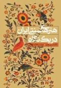 هنرهای سنتی ایران در یک نگاه