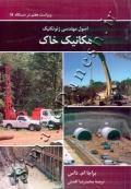 اصول مهندسی ژئوتکنیک مکانیک خاک (ویراست هفتم)
