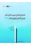 تجزیه و تحلیل صورت های مالی و ارزش گذاری اوراق بهادار ( جلد دوم )