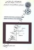 مشخصات برای طراحی با روش مقاومت مجاز ASD برای اعضاء با نبشی های تک