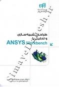 طراحی شبیه سازی و تحلیل با ANSYS Workbench