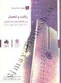 رقابت و انحصار بین بانک و موسسات اعتباری (ساختار مالکیت، شکل حقوقی و کارکرد)