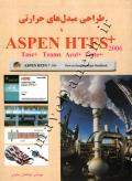 طراحی مبدل های حرارتی با ASPEN HTFS PLUS 2006