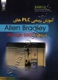 آموزش رسمی PLCهای Allen Bradley و نرم افزار RSLogix 5000