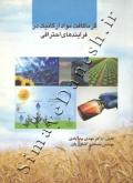 گرماکافت مواد ارگانیک در فرایند های احتراقی