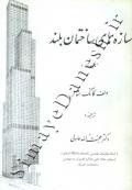 سازه های ساختمان بلند