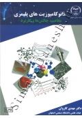 نانوکامپوزیت های پلیمری ( مفاهیم، چالش ها و کاربردها )