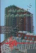 آسیب های لرزه ای به ساختمان های بتن آرمه