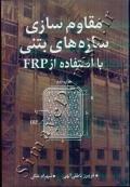 مقاوم سازی سازه های بتنی با استفاده از FRP