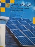انرژی خورشیدی (فیزیک و مهندسی فوتوولتائیک فناوری ها و سامانه ها)