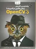 برنامه نویسی کاربردی بینایی ماشین در انروید باOPenCV3