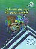 ارزیابی رفتار شکست مواد ترد با استفاده از نرم افزار PFC