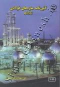 آئین نامه سازه های فولادی (AISC)