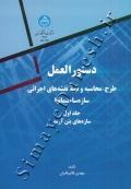 دستور العمل طرح، محاسبه و تهیه نقشه های اجرائی سازه ساختمانها ( جلد اول - سازه های بتن آرمه )