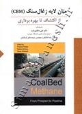 متان لایه زغال سنگ (cbm) از اکتشاف تا بهره برداری