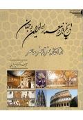 تاریخ هنر و معماری ایران و جهان از آغاز هنر تا هنر معاصر
