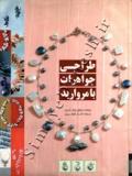 طراحی جواهرات با مروارید