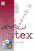 آموزش گام به گام  LATEX