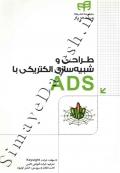 طراحی و شبیه سازی الکتریکی با ADS