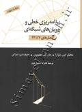 برنامه ریزی خطی و جریان های شبکه ای (ویراست چهارم - فصل های 7 تا 12)