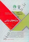 آزمون کارشناسی ارشد سازه های بتنی سری عمران (جلد دوم)