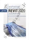 آموزش جامع و تخصصی نرم افزار مدلسازی ساختمان REVIT 2020 دوره دوجلدی