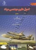 اصول علم و مهندسی مواد (جلد اول)