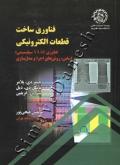 فناوری ساخت قطعات الکترونیکی (فناوری VLSI سیلیسیمی :اساس، روش های اجرا و مدل سازی)