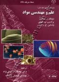 علم و مهندسی مواد (ویرایش 6) جلد اول