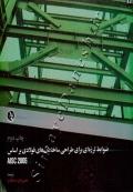 ضوابط لرزه ای برای طراحی ساختمان های فولادی بر اساس AISC 2005