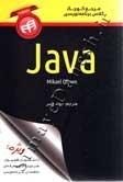 مرجع کوچک کلاس برنامه نویسی Java