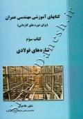 کتابهای آموزشی مهندسی عمران - سازه های فولادی