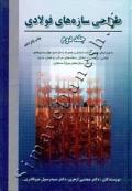 طراحی سازه های فولادی (جلد دوم)