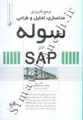 مرجع کاربردی مدلسازی، تحلیل و طراحی سوله در SAP