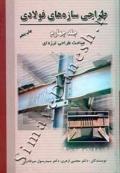 طراحی سازه های فولادی (جلد چهارم)