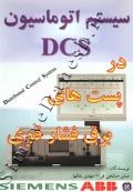 سیستم اتوماسیون  DCS در پست های برق فشار قوی