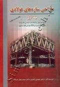 طراحی سازه های فولادی (جلد اول)