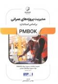 مدیریت پروژه های عمرانی بر اساس استاندارد PMBOK