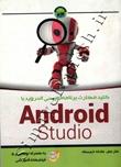 کلید مهارت برنامه نویسی اندروید با android studio