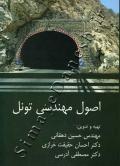 اصول مهندسی تونل