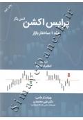 پرایس اکشن ( جلد 1 - ساختار بازار )