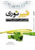 فیبر نوری (فناوری فیبر تا منازل)