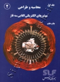 محاسبه و طراحی موتورهای الکتریکی القایی سه فاز (جلد اول)