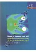تحلیل عددی مسائل پیشرفته ( مهندسی مکانیک توسط نرم افزار آباکوس و مقایسه با نتایج تجربی/تحلیلی )