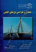 تحلیل و طراحی پل های کابلی