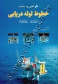 طراحی و نصب خطوط لوله دریایی