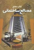 کتاب جامع مصالح ساختمانی