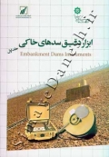 ابزار دقیق سدهای خاکی (جلد اول)