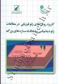 کاربرد روش های ژئوفیزیکی در مطالعات ژئودینامیکی ساختگاه سازه های بزرگ